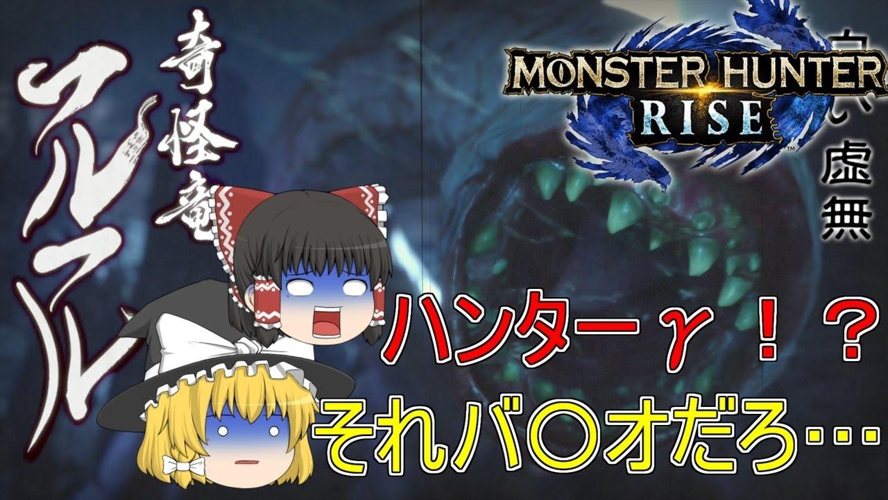 【MHR】ぼっちハンターがいくモンハンライズ!【ゆっくり実況】part7