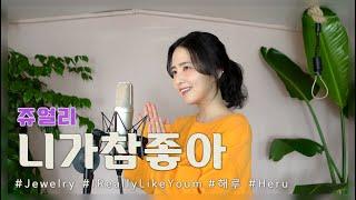 쥬얼리 - 니가 참 좋아 /COVER BY 해루 HERU