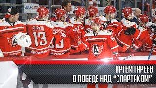 """Артем Гареев - о победе над """"Спартаком"""""""
