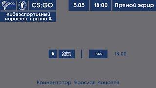 Киберспортивный марафон ЖФ-СПОРТ. CS:GO. Группа А. CP - RBDS.