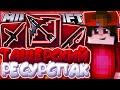 ТАЩЕРСКИЙ РЕСУРСПАК СКАЙВАРС ТАЩУ КАК БОГ СКАЙВАРСА Mini Games в Майнкрафт Пе mp3
