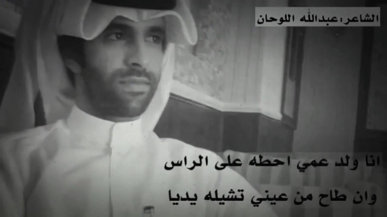قصيده انا ولد عمي احطه