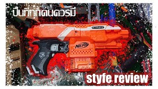 [Reveiw]รีวิวปืนเนิร์ฟ Nerf N-strike Elite Stryfe Blaster