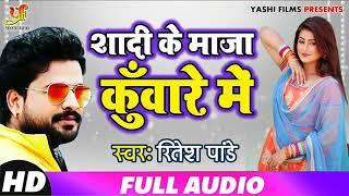 Ritesh Pandey 2019 का सबसे हिट गाना Shadi Ke Maza Kunware Mein |शादी के माज़ा कुँवारे में
