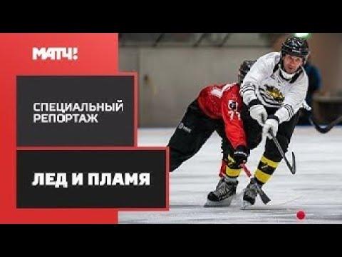 Кубок Мира по хоккею с мячом 2019