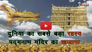 पद्मनाभ स्वामी मंदिर के तहखाने से जुड़ा बड़ा रहस्य| MYSTERY OF PADMANABHASWAMY TEMPLE TREASURE