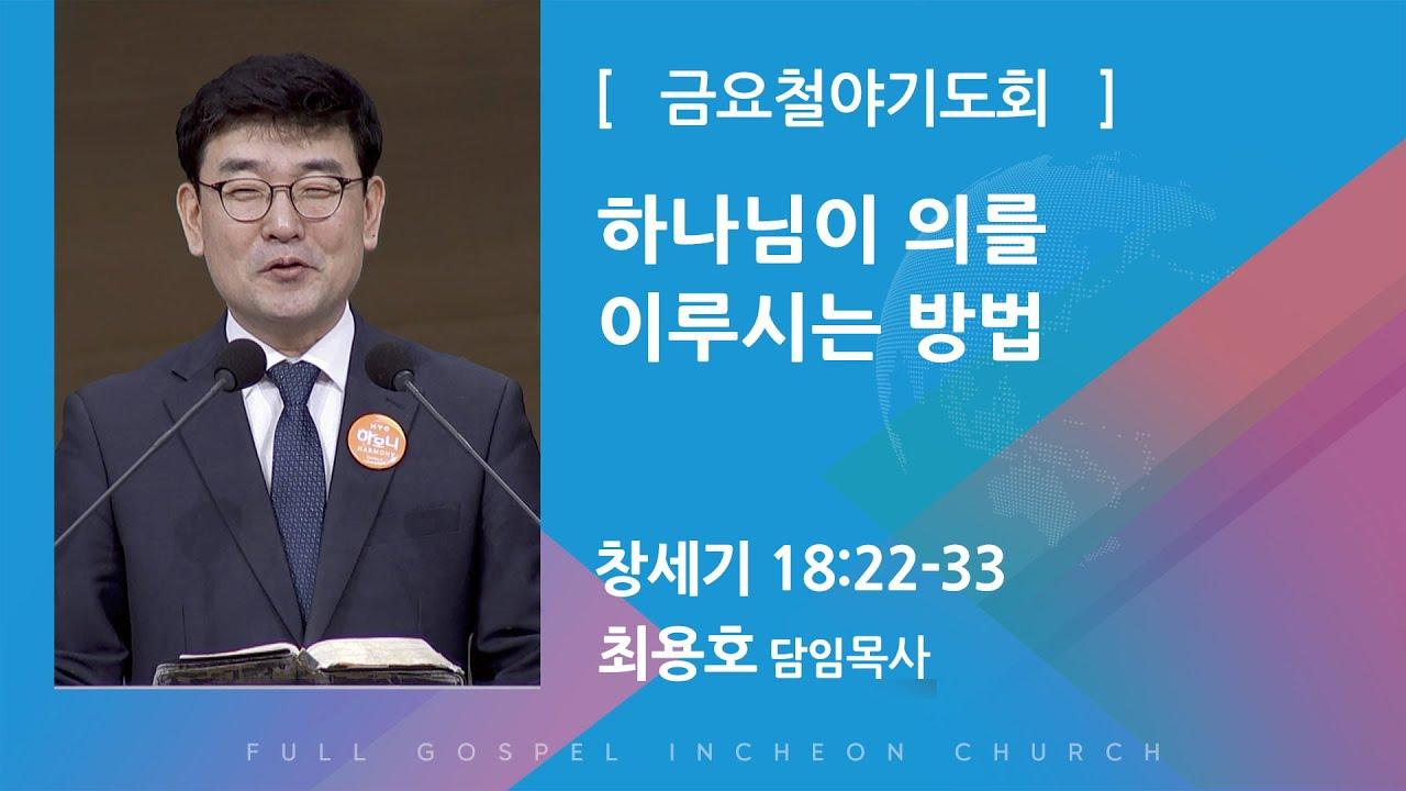 하나님이 의를 이루시는 방법 (창세기 18:22-33) - 최용호 담임목사