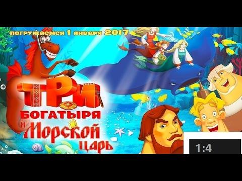 Три русских богатыря - смотреть онлайн мультфильм