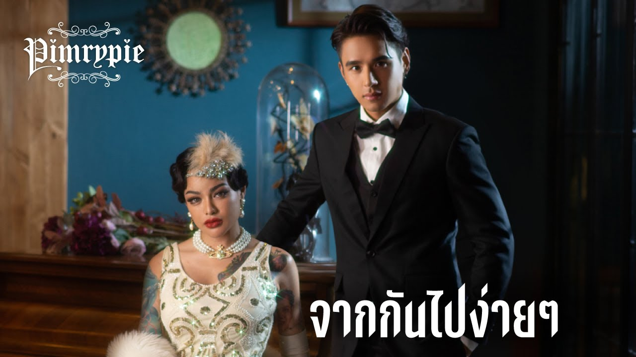 PIMRYPIE [COVER] - จากกันไปง่ายๆ (Dễ Đến Dễ Đi)   Quang Hùng MasterD