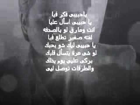 Khalik - Marwan Khoury خليك - مروان خوري (Lyrics كلمات) - YouTube.flv