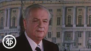 Слово Андроникова. Фильм 6. Невский проспект (1977)