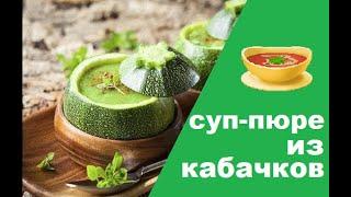 Турецкий суп-пюре из кабачков/Рецепт турецкого овощного супа