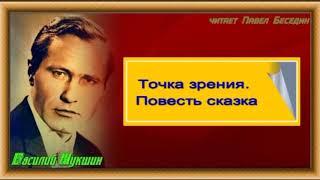 Точка зрения   —Василий Шукшин —Повесть сказка— часть  I  —читает Павел Беседин