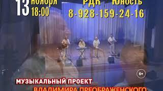 "Суровикинцев приглашает ВИА ""Синяя птица"""