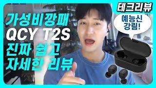 새로나온 QCY T2S 리뷰. 3만원대 가성비 블루투스…