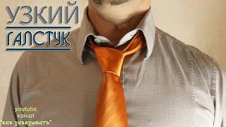 Как завязывать УЗКИЙ ГАЛСТУК модно и красиво / How to Tie a Tie .(Четвертной или косой узел- настоящий чемпион по популярности среди узлов. В это видео я расскажу как завязы..., 2017-01-16T14:00:57.000Z)