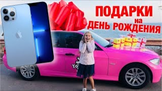 ПОДАРКИ от YouBox на День Рождения /Розовый BMW и iPhone X / Подарки и сюрпризы от Юбокс / НАША МАША