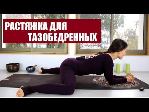 Растяжка для ТАЗОБЕДРЕННЫХ суставов 20 мин | Chilelavida