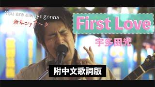 【新年cry了】用日本失戀歌曲陪你一起過年療傷【First Love】宇多田光