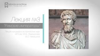 Историческое собрание им. В.О. Ключевского - ''Римские императоры'' (Лекция 2) - аудио