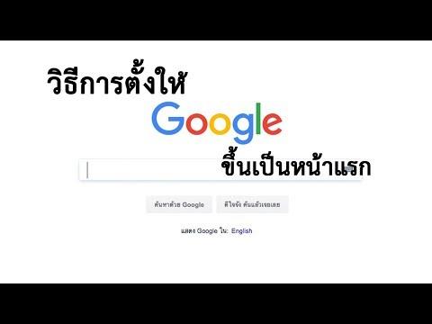 วิธีตั้งการเริ่มต้น www.google.com เป็น หน้า แรก สำหรับ Safari