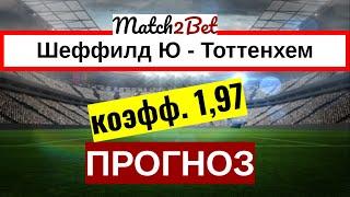 Шеффилд Юнайтед Тоттенхем АПЛ Прогноз На Футбол Сегодня