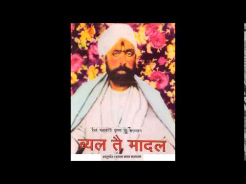 Beltai Madal - Tibet Baqaal (Lyrics : Krishna Joo Razdan)