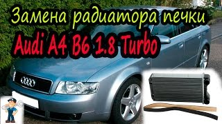 ЗАМЕНА РАДИАТОРА ПЕЧКИ Audi A4 B6 1.8 TurboReplacing heater radiator AUDI A4 B6