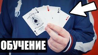 САМЫЙ КРАСИВЫЙ ФОКУС С КАРТАМИ / ОБУЧЕНИЕ