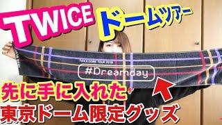 【TWICE】ドームツアーのグッズで東京ドーム限定グッズを先にゲットしたので開封【グッズ紹介】