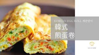 【韓式煎蛋卷 계란말이 Korean Egg Roll 平底鍋料理簡易料理 材料超簡單  韓式家常菜】