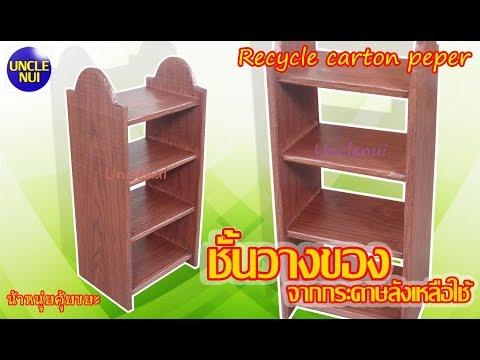 ชั้นวางของ ดีไอวายจากกระดาษลังเหลือใช้ (Recycle Carton/shelves )DIY by unclenui