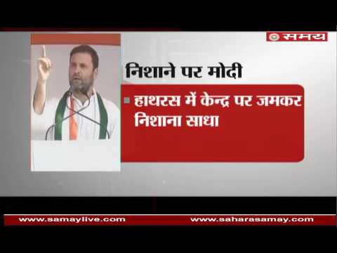 Rahul Gandhi addressed an election rally in Hathras