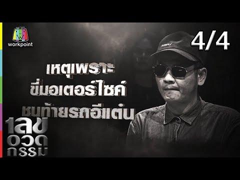 แหม่ม วิชุดา - วันที่ 04 Jul 2019 Part 4/4