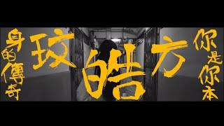HKonlineTV - 新歌推介 : 你是你本身的傳奇 - 方皓玟 Charmaine Fong
