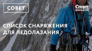 список снаряжения для ледолазания от Кирилла Белоцерковского