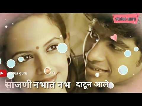 new romantic status sajni nabhat nabh datun aale || new whats app status ||