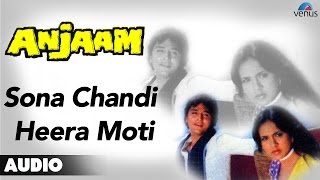 Anjaam : Sona Chandi Heera Moti Full Audio Song | Shashi Kapoor, Hema Malini |