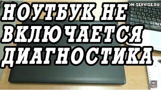 Как сделать диагностику ноутбука, который не включается. На примере ASUS K50AB.(, 2015-02-17T03:44:48.000Z)