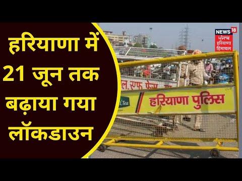 Haryana Lockdown Extended