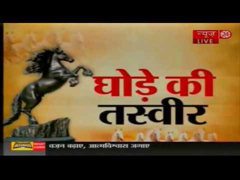 Kaalchakra II 21 Dec 2017 || घोड़े की तस्वीर बदलेगी किस्मत ||