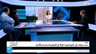 ليبيا.. ست سنوات على الثورة والبلاد غارقة في الفوضى السياسية والأمنية