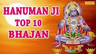 हनुमान जी Top 10 भजन : चले आओ बजरंग राम पुकारे || Anjali Jain || Most Popular Hanuman ji Bhajan