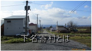 【COM100】美深町史調べたら智恵文駅に来てた【下名寄村】