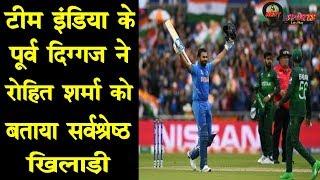रोहित शर्मा हैं दुनिया के सर्वश्रेष्ठ खिलाड़ी, टीम इंडिया के पूर्व दिग्गज ने कही ये बात | #CWC19