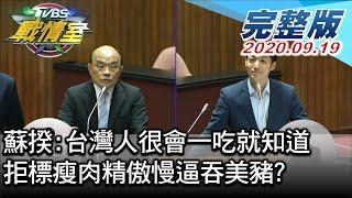 【完整版下集】蘇揆:台灣人很會一吃就知道 拒標瘦肉精傲慢逼吞美豬? TVBS戰情室 決戰新政局 20200919