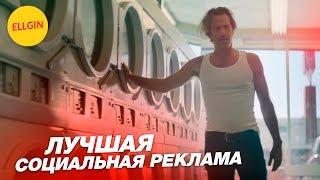 САМЫЙ БОЛЬШОЙ В МИРЕ МУДАК - Лучшая социальная реклама (Ellgin)