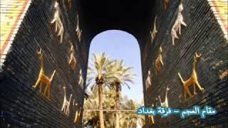 مقام العجم ~ فرقة بغداد التراثية