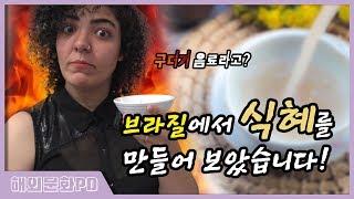 [브라질/해외문화PD] K-Food Academy '식…