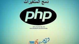 دمج متغيرين في php دورة php